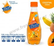Frutop COCTAIL με ανθρακικό 330ml & 1,5L